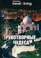 Discovery: Рукотворные чудеса (DVD) / World's Best Man-Made Wonders