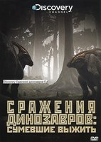 Discovery: Сражения Динозавров: Сумевшие выжить (DVD) / Clash of the Dinosaurs: Season 1, Episode 1: Extreme Survivors