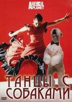 Animal Planet: Танцы с собаками