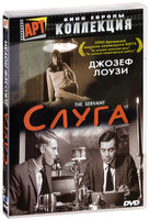 Слуга (DVD) / The Servant