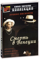 DVD Смерть в Венеции / Morte a Venezia / Death in Venice