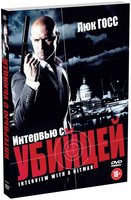 Интервью с убийцей (DVD) / Interview with a Hitman