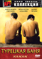 DVD Турецкая баня / Hamam / Hamam: The Turkish Bath / Il Bagno turco / The Turkish Baths / Steam: The Turkish Bath