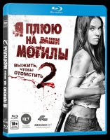 Я плюю на ваши могилы 2 (Blu-Ray) / I Spit on Your Grave 2