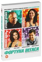 Фортуна Вегаса (DVD) / Lay the Favorite