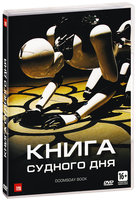 Книга судного дня (DVD) / Doomsday book