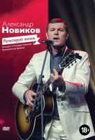 Александр Новиков: Репетирую жизнь. Концерт в Государственном Кремлевском Дворце