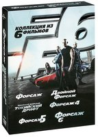Форсаж 1-6 (6 DVD) / The Fast and the Furious / 2 Fast 2 Furious / Fast and the Furious: Tokyo Drift / Fast and Furious 4 / Fast Five / The Fast and the Furious 6