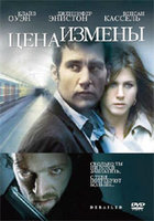 Цена измены (DVD) / Derailed