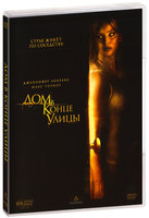 Дом в конце улицы (DVD) / House at the End of the Street