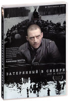 Затерянный в Сибири (DVD) / Lost in Siberia