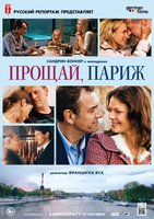 Прощай, Париж! (DVD) / Adieu Paris
