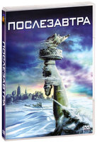 DVD Послезавтра / The Day After Tomorrow