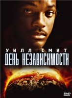 День независимости (Real 3D Blu-Ray) / Independence Day