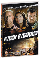 Клин Клином (DVD) / Fire with Fire