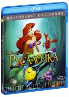 Blu-Ray Русалочка (Blu-Ray) / The Little Mermaid