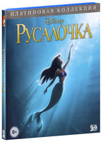 Blu-Ray Русалочка (Real 3D Blu-Ray + Blu-Ray) / The Little Mermaid