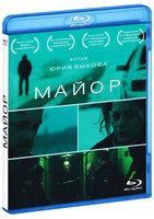Майор (Blu-Ray)
