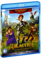 Blu-Ray Джастин и рыцари Доблести (Blu-Ray) / Justin and the Knights of Valour
