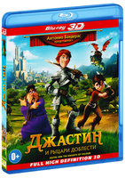 Джастин и рыцари Доблести (Real 3D Blu-Ray) / Justin and the Knights of Valour