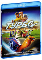 Турбо (Blu-Ray) / Turbo