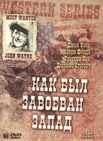 DVD Как был завоеван Запад / How the West Was Won