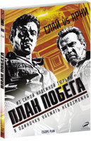 План побега (DVD) / Escape Plan