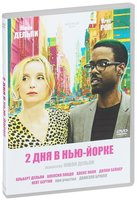 2 дня в Нью-Йорке (DVD) / 2 Days in New York