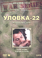 Уловка 22 (DVD) / Catch-22