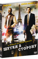 Шутки в сторону (DVD) Canal +