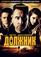 Должник (DVD) / The Liability