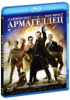 Blu-Ray Армагеддец (Blu-Ray) / The World's End