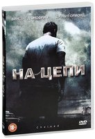 На цепи (DVD) / CHAINED