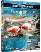 Blu-Ray Изучая природу (Real 3D Blu-Ray) / EXPERIENCE NATURE 3D