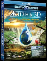 Жизнь: вода - основа жизни (Real 3D Blu-Ray) / Life - Water, The Element Of Life