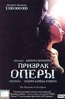 Призрак оперы (DVD) / The Phantom of the Opera
