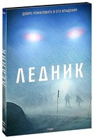 Ледник (DVD) / Frost