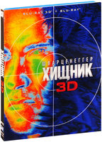 Хищник (Real 3D + 2D) (Blu-Ray) / Predator