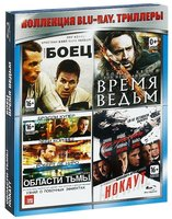 Триллеры. Коллекция (Blu-Ray) / The Fighter / Haywire / Season of the Witch / Limitless