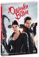 Охотники на ведьм (DVD) / Hansel and Gretel Witch Hunters