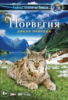 Норвегия: Дикая природа (DVD) / NorwayKSM