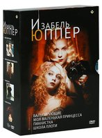 DVD Изабель Юпер. Том 1 (4 DVD) / Valseuses, Les / My Little Princess / Pianiste / Ecole de la chair, L