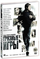 Грязные игры (DVD) / The Company You Keep