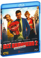 Все включено 2 (Blu-Ray) / All inclusive, или Всё включено