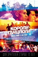 Blu-Ray Короли танцпола (Real 3D Blu-Ray) / Battle of the Year