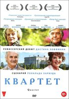 Квартет (DVD) / Quartet