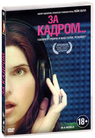 За кадром (DVD) / In a World