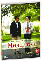 Миддлтон (DVD) / At Middleton