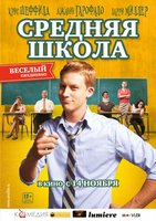 Средняя школа (DVD) / General Education