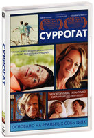 Суррогат (DVD) / The Sessions